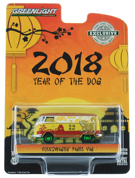 Cars - GREENLIGHT - 29913-SP - 2018 Year of the Dog